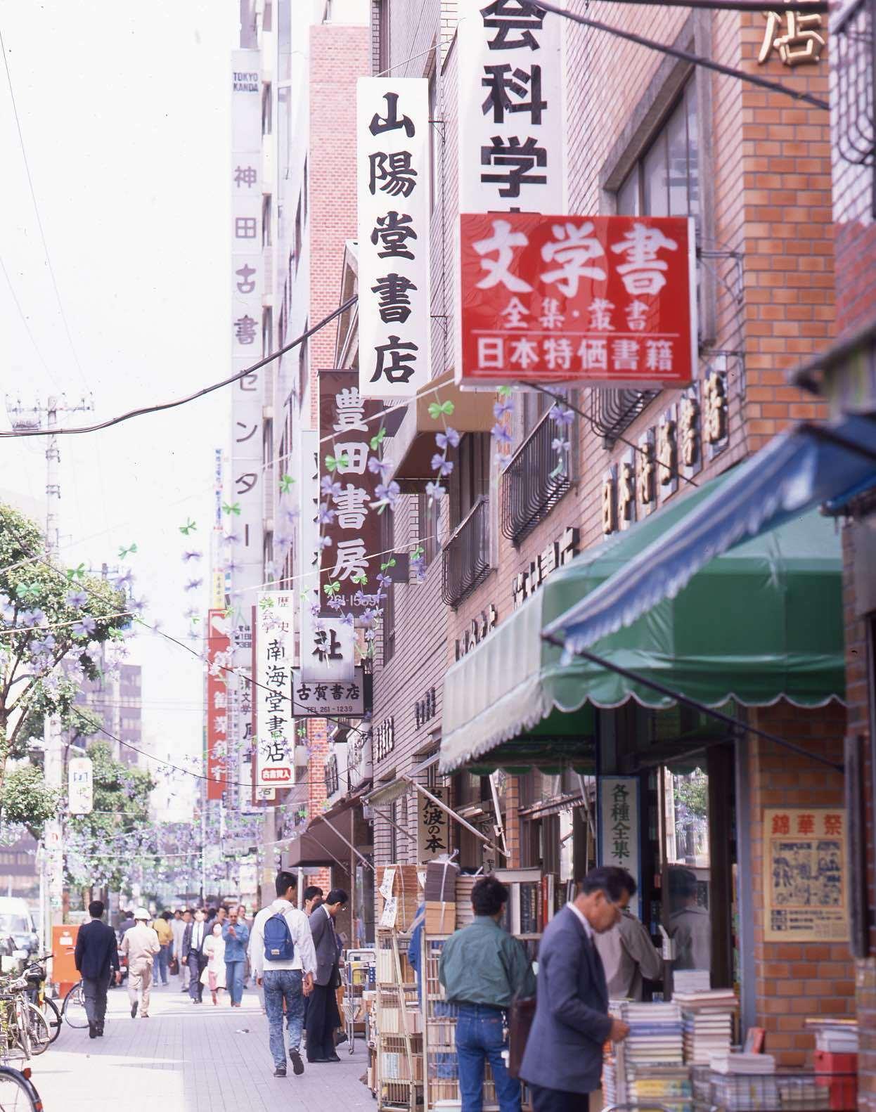 1980年代:神田神保町の風景: 専修大学商学部 わたゼミ研究室